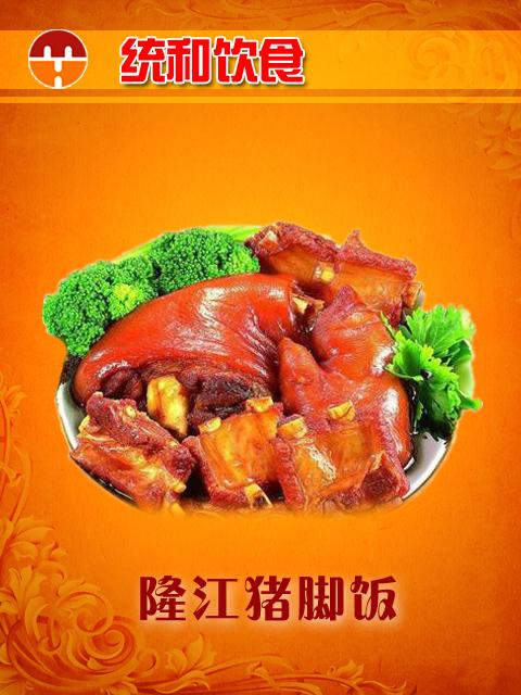 隆江猪脚饭是广东省揭阳市的著名美食,得名于其原产地——揭阳市惠来